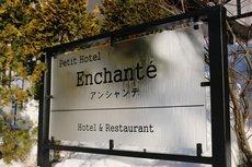 Гостевой дом Petit Hotel Enchante