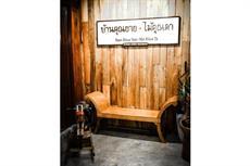 Гостиница Baan Khun Yaai Mai Khun Ta Homestay