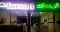 Апартаменты Fursan Apart 2