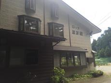 Шале Lodge Gakuyuso