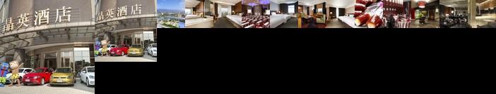 蘭城晶英酒店
