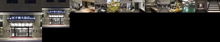 西子灣愛河飯店