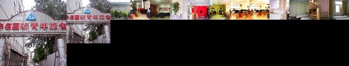 Pekinguni International Hostel