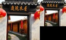 Tingyuan Wooden House Inn Xitang