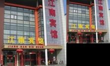 Jiangnan Hotel Yinchuan Gongxiang