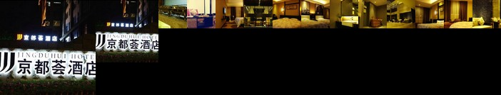 Jingduhui Hotel