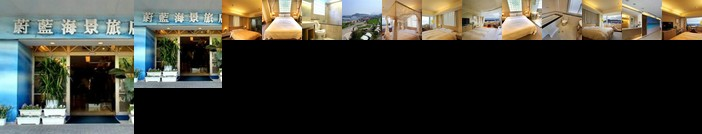 蔚藍海景旅店