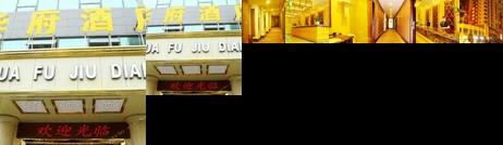 Hechuan District Huafu Hotel