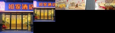 Home Inn Binhai Xin Ding International Plaza