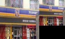 7 Days Inn Golmud Kunlun Road Branch