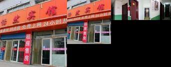 Yiran Hotel Baotou