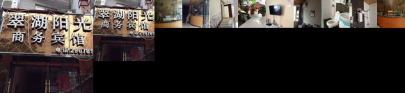 Deyang Cuihu Sunshine Business Hotel
