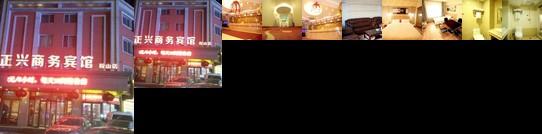 Zhengxing Business Hotel Anshan Branch