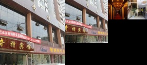 Guang'an Qite Business Guesthouse