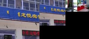 Long Yue Inn