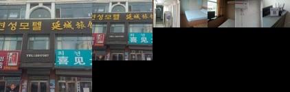 Yan Cheng Guest House