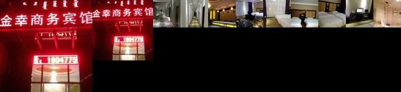 Jinxing Business Hotel