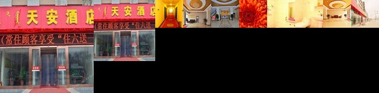 Baotou Tianan Inn