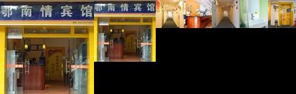 E'nanqing Business Hotel