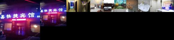 Aijia Express Hotel Harbin
