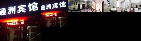 Tongzhou Hotel Jinhua