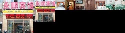 Yongshun Hotel