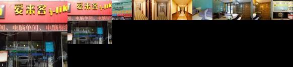 Ailaike Express Hotel