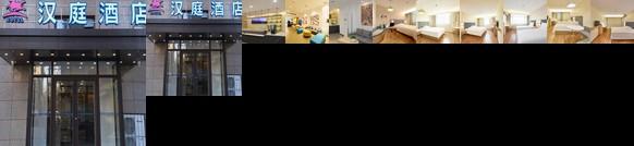 Hanting Hotel Fushun University of Petroleum and Chemical Technology