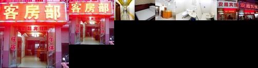 Anchao Hotel