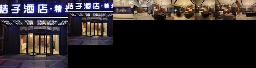 Orange Hotel Selected Wuxi Oufeng Street