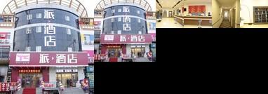 Pai Hotel Harbin University Town Xueyuan Road