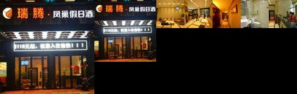Ruiteng Fengchao Holiday Hotel
