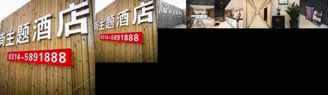ChengDe XinShang Theme Hotel