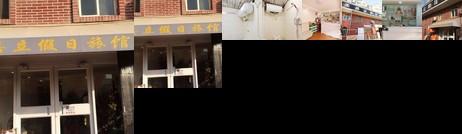 Shengjiali Holiday Hostel