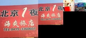 Haishuang Hostel