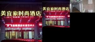 Meiyijia Express Hotel Mianchi