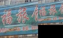 Shuangfu Hostel