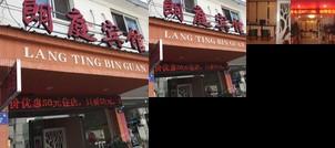 Langting Hotel Quzhou