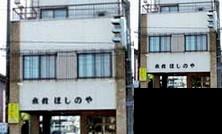 Ryokan Hoshinoya