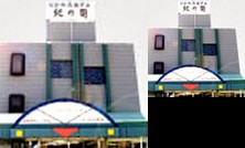 Business Hotel Kinokuni