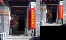 Great Wall Old Yard Beijing