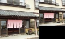 Umibe no Yado Higashi