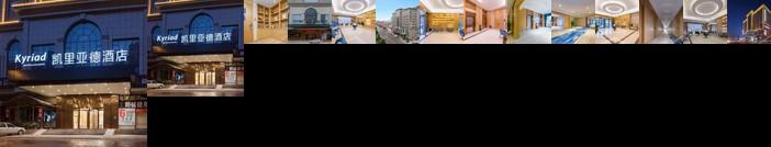 Kyriad Marvelous Hotel Dongguan Dalingshan