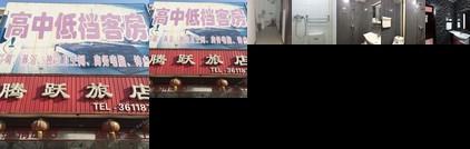 Tengyue Hostel