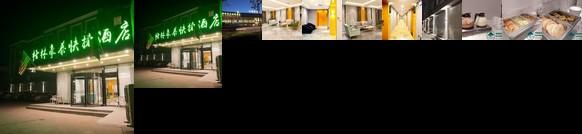 GreenTree Inn Qinhuangdao Development Zone Qinhuang Botanical Garden Express Hotel